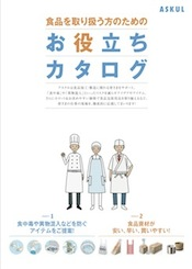 食品小冊子_H1_1A のコピー